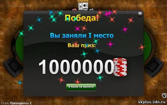 http://vkplus.3dn.ru/_nw/0/93830736.jpg